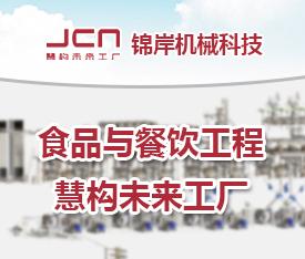 锦岸机械科技