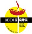 第六届中国国际烧烤食材、设备、用品展览会