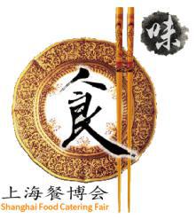 2020第十一屆中國(上海)國際餐飲食材博覽會