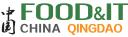 2020第17屆中國(青島)國際食品加工和包裝機械展覽會