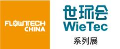 第九屆上海國際泵管閥展覽會