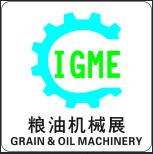 2020第10届广州国际粮油机械及包装设备展览会