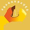 第十三屆中國西安國際食品博覽會