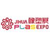 2021寧波國際環保塑料包裝供應鏈展覽會