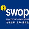 上海包装世界展览会SWOP 2021