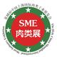2021第16届中国(上海)国际肉类工业展