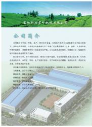富阳科力茶叶机械有限公司