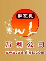 陕西省宝鸡市万利麻花机制造有限公司