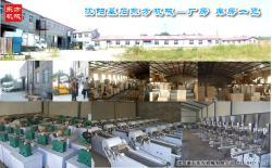 沈阳基石机械有限公司