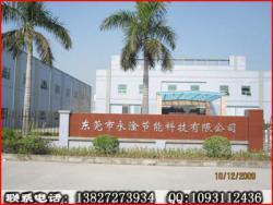 东莞市永淦节能科技有限公司