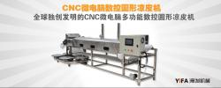 郑州意发食品机械有限公司