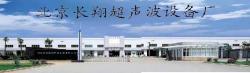北京长宏建翔科技发展有限公司