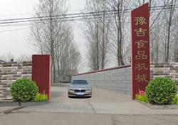 新乡市豫吉食品机械有限公司