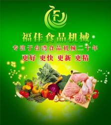 南京福佳食品机械有限公司
