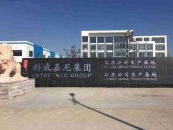 科威嘉尼(江苏)制冷设备有限公司