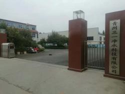 青州三一净水科技有限公司