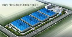 安徽宿州同创鑫苑机电科技有限公司