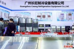 广州长旺制冷设备有限公司