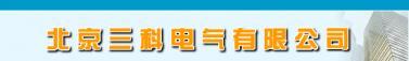 北京三科电气(欧姆龙)有限公司