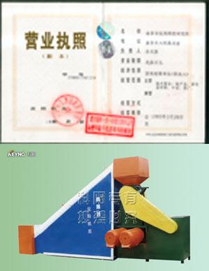 山东省济宁市曲阜应用科技研究所销售部