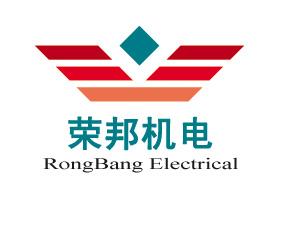 长沙荣邦机电设备有限公司