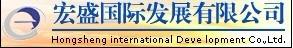 宏盛国际发展有限公司