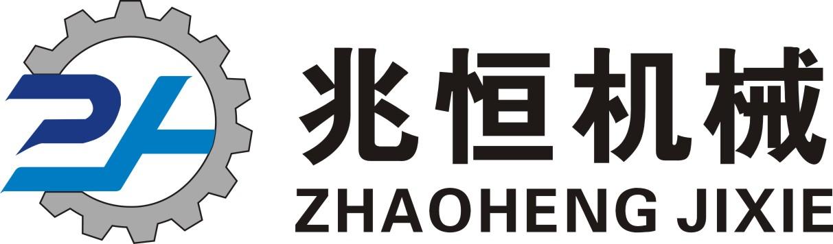郑州兆恒包装机械有限公司