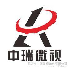 深圳市中瑞微视光电有限公司