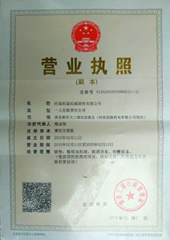 河南省中科集团科隆机械有限公司