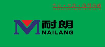 东莞市耐朗节能科技有限公司