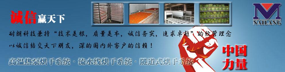 东莞市耐朗干燥节能科技有限公司