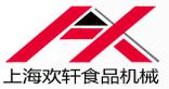 上海欢轩食品机械有限公司