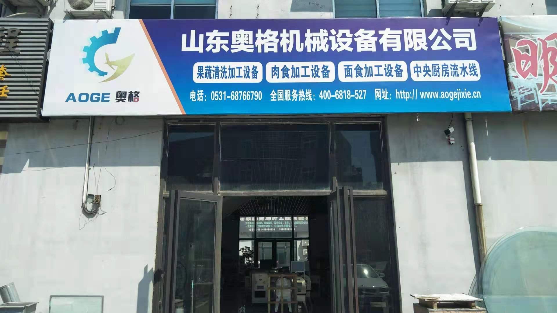 山东奥格机械设备有限公司