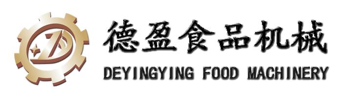東莞市德盈食品機械有限公司
