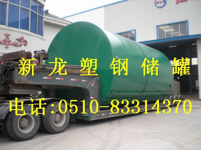 大型滚塑储罐,大型钢塑复合耐腐储罐,大型
