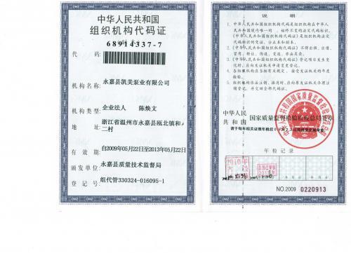 组织结构代码 - 资讯 - 中国食品设备网 - 食品机