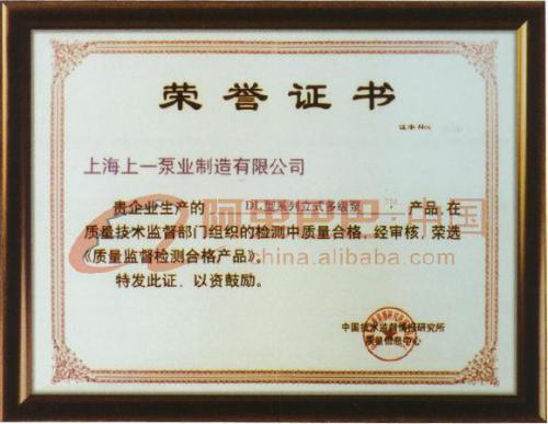 荣誉资讯_联腾科技获中国国际人才交流大会荣誉证书_资