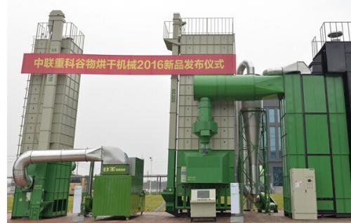 中联重科发布谷王DC250循环式烘干机等新品