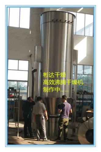 FG-300型非标脉冲式高效沸腾干燥机正在制作中......