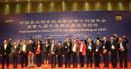 中国食品科学技术学会颁发2017年度科技创新奖