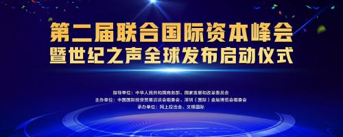 第二届联合国际资本峰会暨世纪之声王丙乾全球发布