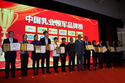 中国乳业国家品牌建设论坛在京召开