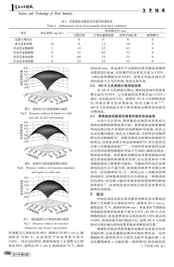 黑果腺肋花楸原花青素的提取及抑菌性研究