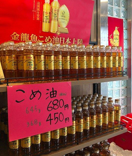 超市货架上的金龙鱼产品