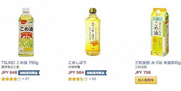 日本亚马逊上的稻米油产品
