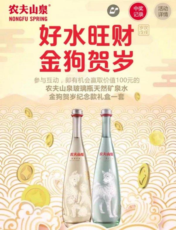 农夫山泉2018开年干了件大事,发布4亿瓶促销装要这么玩!