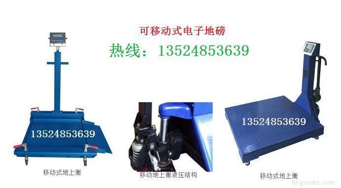 上海1T电子地磅价格,2T电子地磅报价,南京打印计数电子地磅,武汉电子地磅经营部,电子地磅秤销售部,