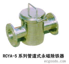 RCYA-5系列管道式永磁除铁器