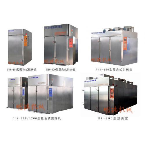 复合式烘烤机-各种肉类食品的烧烤