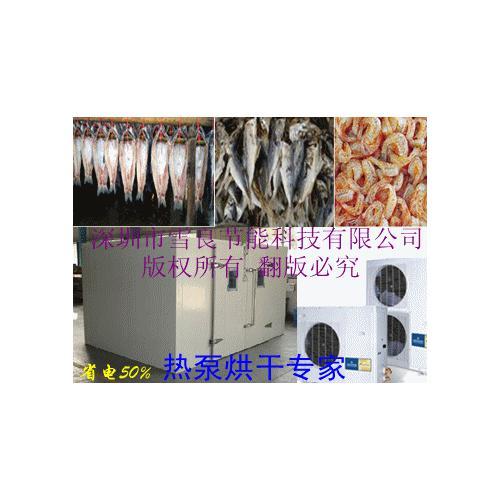 鱼肉烘干机,鱼肉烘干设备